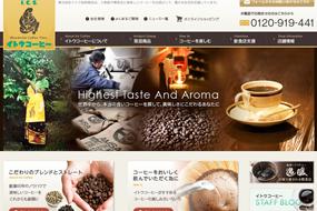 ウェブサイト/イトウコーヒー商会