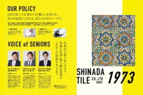 デザイン&撮影/品田タイル工業