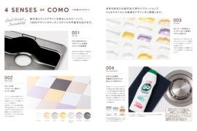 パンフレット/COMO