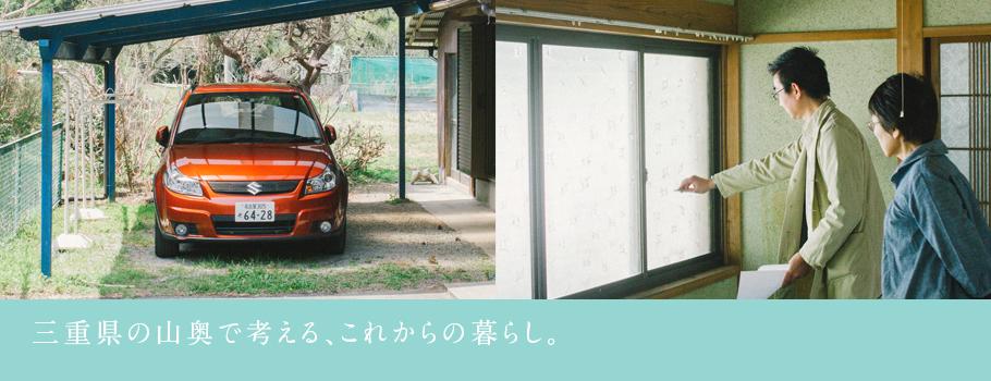 三重県の山奥で考えるこれからの暮らし