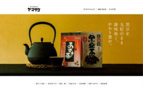 ウェブサイト/黒豆茶総本家ヤマタケ
