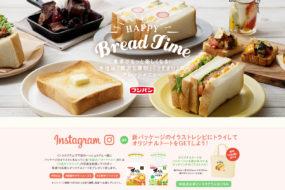 ウェブサイト/フジパン「HAPPY BREAD TIME」