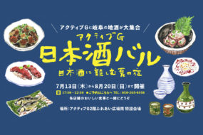 JR岐阜駅・アクティブG日本酒バル