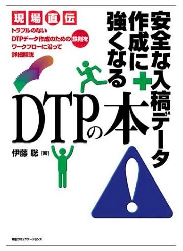dtp-book
