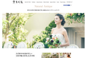 ウェブサイト/百花籠プロモーションサイト