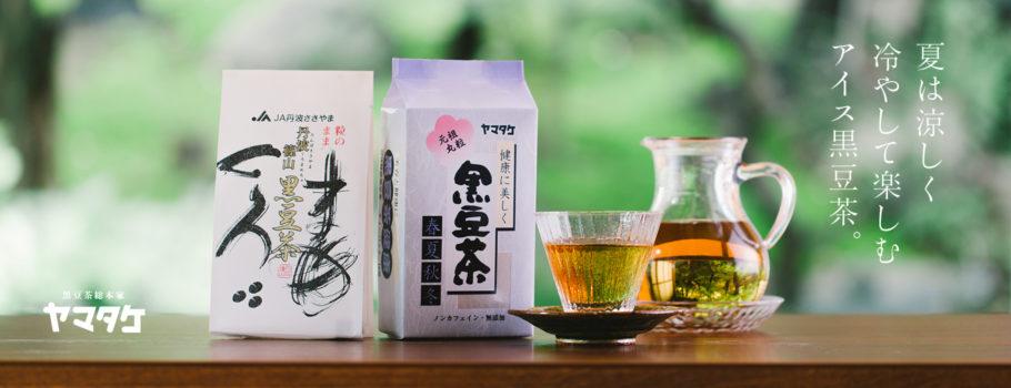 黒豆茶総本家ヤマタケ
